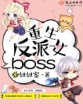 重生反派女boss